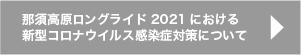 那須高原ロングライド2021における新型コロナウイルス感染症対策について